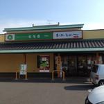 もち吉 - 福岡を代表する お煎餅屋さん★