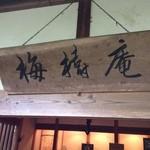 茶房 梅樹庵 - 入口の看板