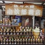 40566659 - 佐々木屋小次郎商店