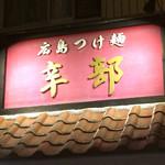 つけ麺本舗 辛部 - 赤く輝く看板!