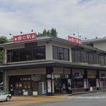 錦帯茶屋 - 橋の駅(岩国観光物産センター)