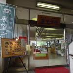 錦帯茶屋 - 展望市場