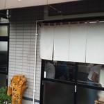 つねた食堂 -
