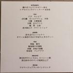 かわ村 - 2015.08再訪:2015年7月30~8月4日迄の6日間限定 握リゾットコース☆