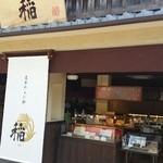 40569826 - 嵐山 稲 黒本わらび餅