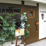 Chuugokusenkashanrin - お店の正面