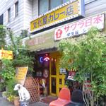 文化屋カレー店 - 文化屋カレー