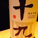日本酒処参壱丸撰 - 十九
