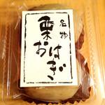 京都 くりや - 絶品♡栗おはぎ¥436-(百貨店では2個入セットのみ)月に一度の空輸便での出逢い♡(2014/11/28)※1コは216円(税込)