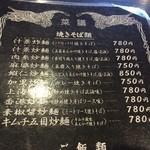 中国料理 廣河 -