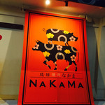 琉球焼肉なかま - ロゴかわいい