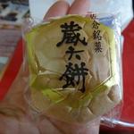 蔵六餅本舗 木村屋 - 料理写真: