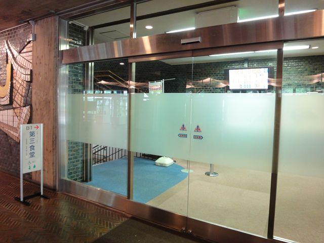 横浜市役所 第三食堂 かをり