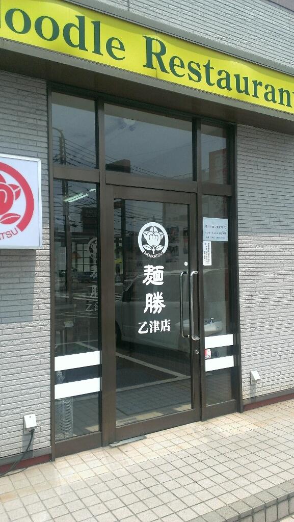 麺勝 乙津店