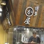 博多 かわ屋 - 7店舗が入る横丁の一角です