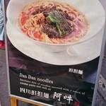 四川担担麺 阿吽 - 担々麺ポスター