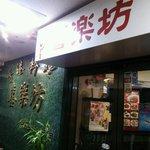 40603947 - 店の入り口