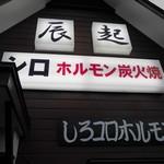 辰起ホルモンセンター -