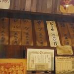 辰起ホルモンセンター - 昔から変わらない値段表