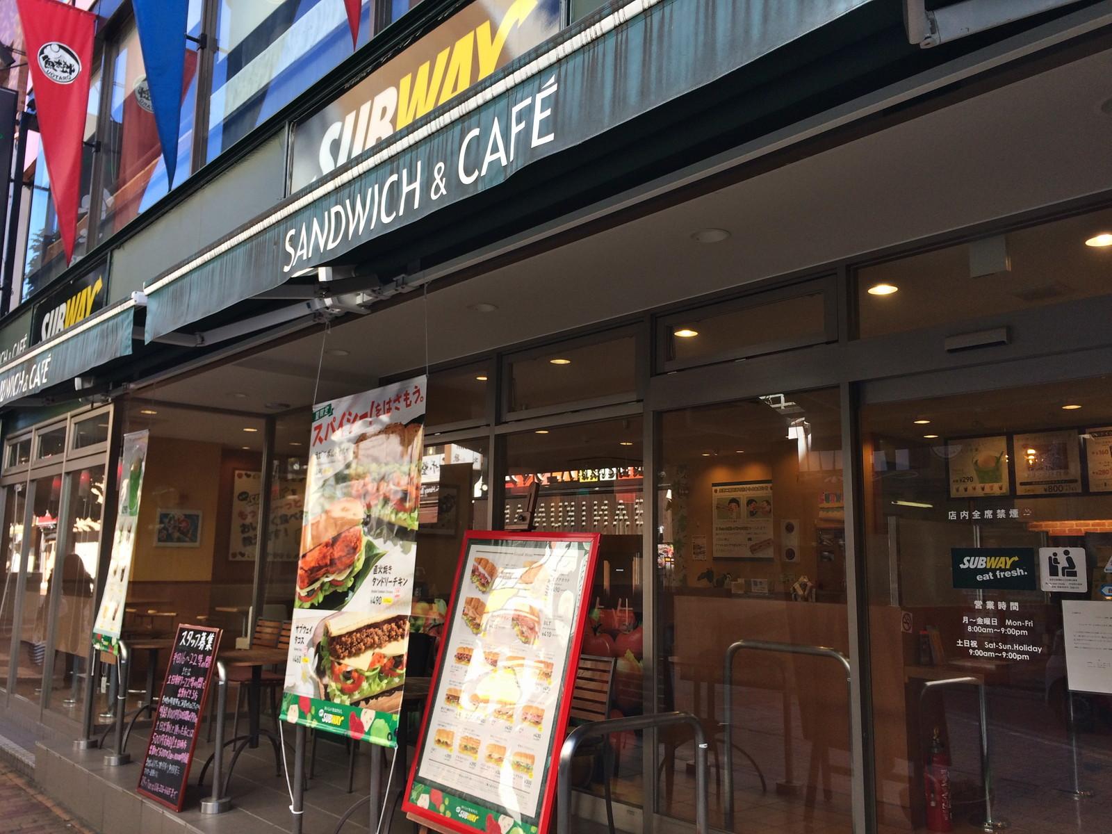 サブウェイ 長野二線路通り店 name=