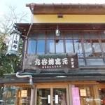 特別名勝兼六園 堤亭 - お店の看板