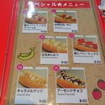 アイス番長ドッグ - スペシャルメニュー(2015年8月来店)
