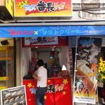 アイス番長ドッグ - 外観(2015年8月来店)