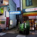 福わうち - 老舗洋菓子店・喫茶ボンボンの先代が昭和30年代に飲食街として作ったのがボンボンセンターです