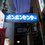 福わうち - 桜山駅8番出口から徒歩1分です