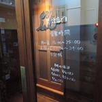 BAR i.o - 2階入り口ドア