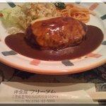 洋食屋 フリーダム - チーズ焼きハンバーグ