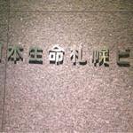 ダーウィン 日本生命ビル店 -