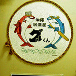 沖縄風居酒屋 グルくん - 入口看板