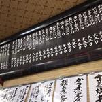 40614269 - 開店からの流れを感じられる(*^^*)メニュー