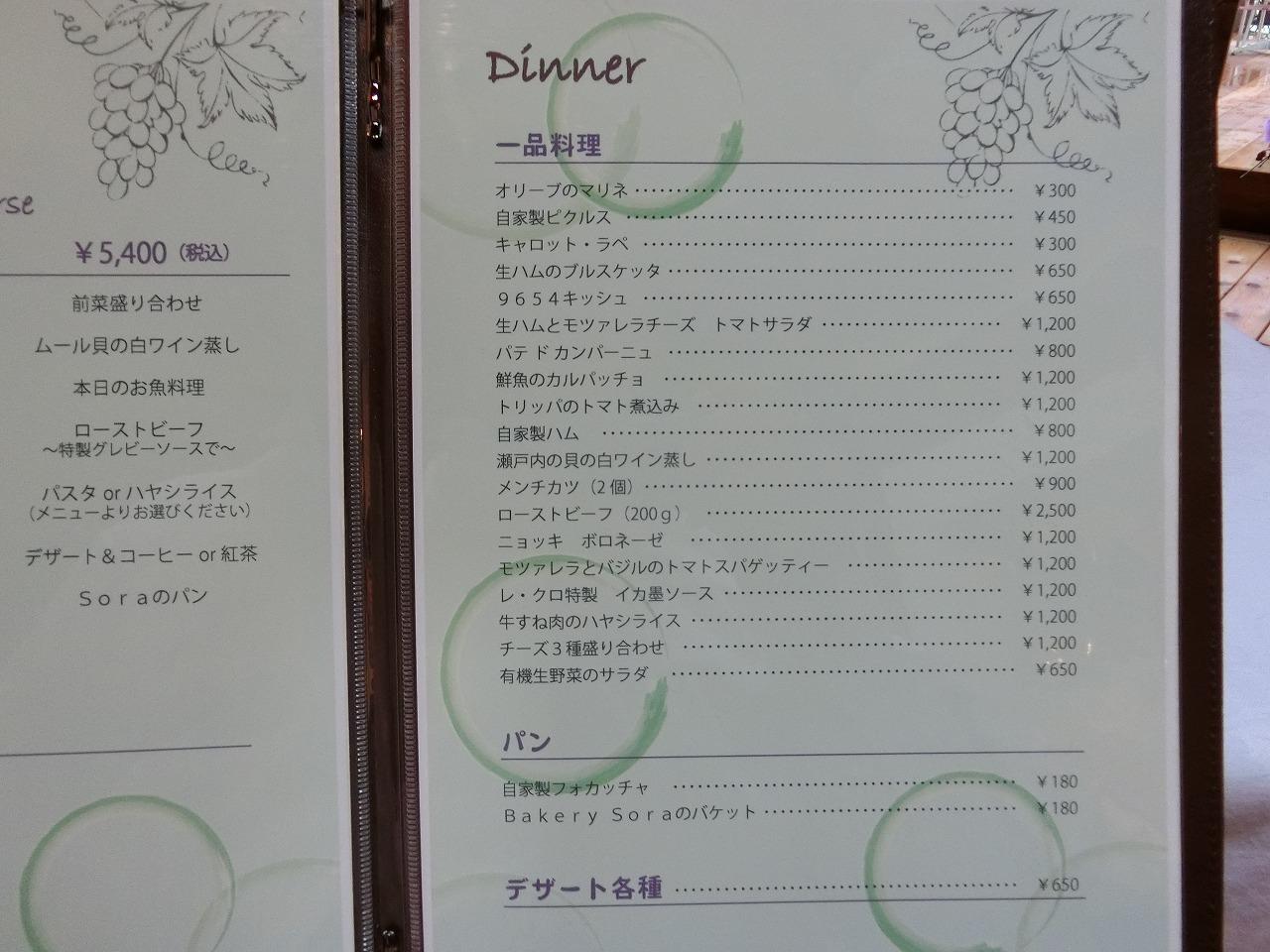 欧風料理レ・クロ
