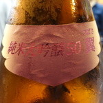 山猫軒 - 新しく出た純米吟醸「翼」