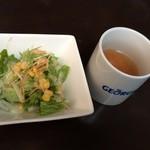 ベビーフェイスプラネッツ - スープ&サラダ ※セレクトランチより