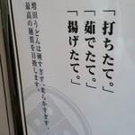 増田うどん - お店の案内です。