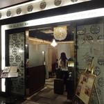 天香回味 - 銀座ベルビア館の7階