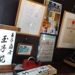 40620111 - 店内