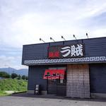 Menyarazoku - 「麺屋ラ賊」さんの外観。