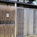 素透撫 - 竹箒の塀