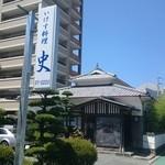 史 - 東郷駅の駅前通り沿い
