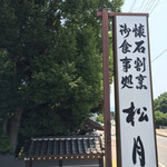 松月庵 八溝そば - 2015.8