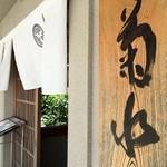 明石 菊水 - 貫録の板看板と白暖簾
