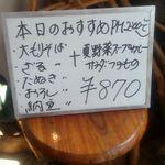 40634910 - 本日のおすすめ