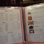 食道苑 - 当店自慢の韓国家庭料理メニュー