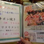 食道苑 - 牛ポン焼き:750円 コリコリコンビ:1,150円