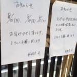 料理屋壱 -