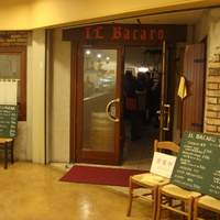 イル・バーカロ - 新宿三丁目駅の改札から直結!伊勢丹からも地下を通ってそのままお店に入れます!